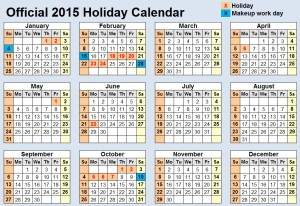 2015 China Working Calendar